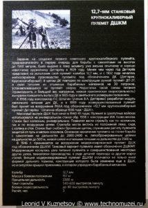 12,7-мм станковый крупнокалиберный пулемёт ДШКМ на станке Колесникова в музее отечественной военной истории в Падиково