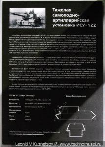 122-мм самоходная артиллерийская установка ИСУ-122 1944 года в музее отечественной военной истории в Падиково