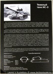 ИС-3 Объект 703 тяжелый танк 1945 года в музее отечественной военной истории в Падиково