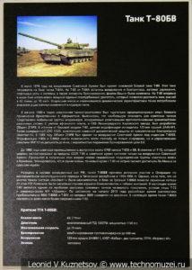 Т-80БВ Объект 219РВ основной боевой танк 1985 года в музее отечественной военной истории в Падиково