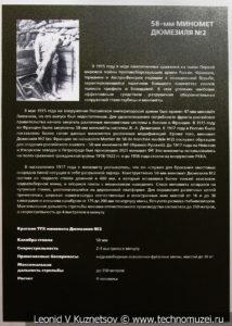 58-мм миномёт Дюмезиля №2 1915 года в музее отечественной военной истории в Падиково