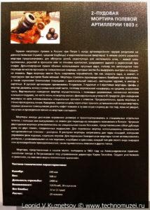 Мортира 1803 года в музее отечественной военной истории в Падиково