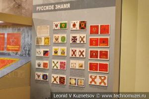 История русских военных знамён в музее отечественной военной истории в Падиково
