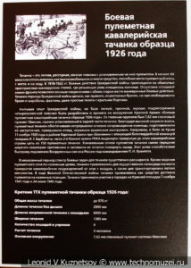 Пулемётная тачанка образца 1926 года в музее отечественной военной истории в Падиково