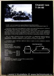 Т-34-85 средний танк 1944 года в музее отечественной военной истории в Падиково