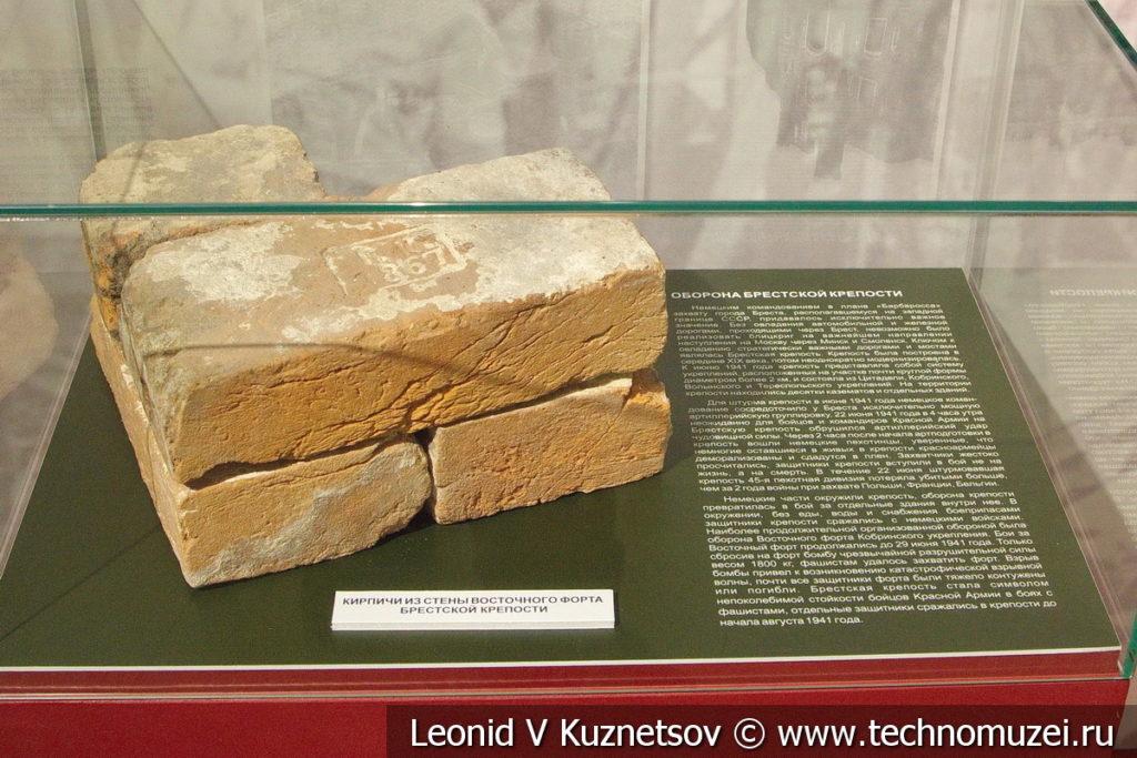 Кирпичи из стены Восточного форта Брестской крепости в музее отечественной военной истории в Падиково