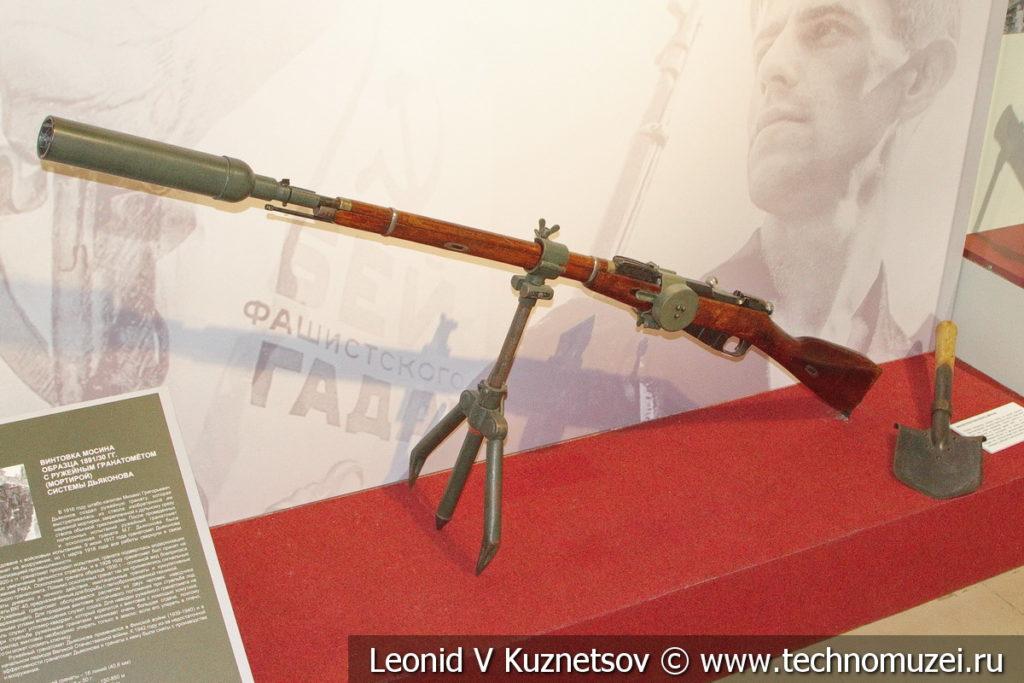 Винтовка Мосина образца 1891/1930 года с ружейным гранатомётом системы Дьяконова в музее отечественной военной истории в Падиково