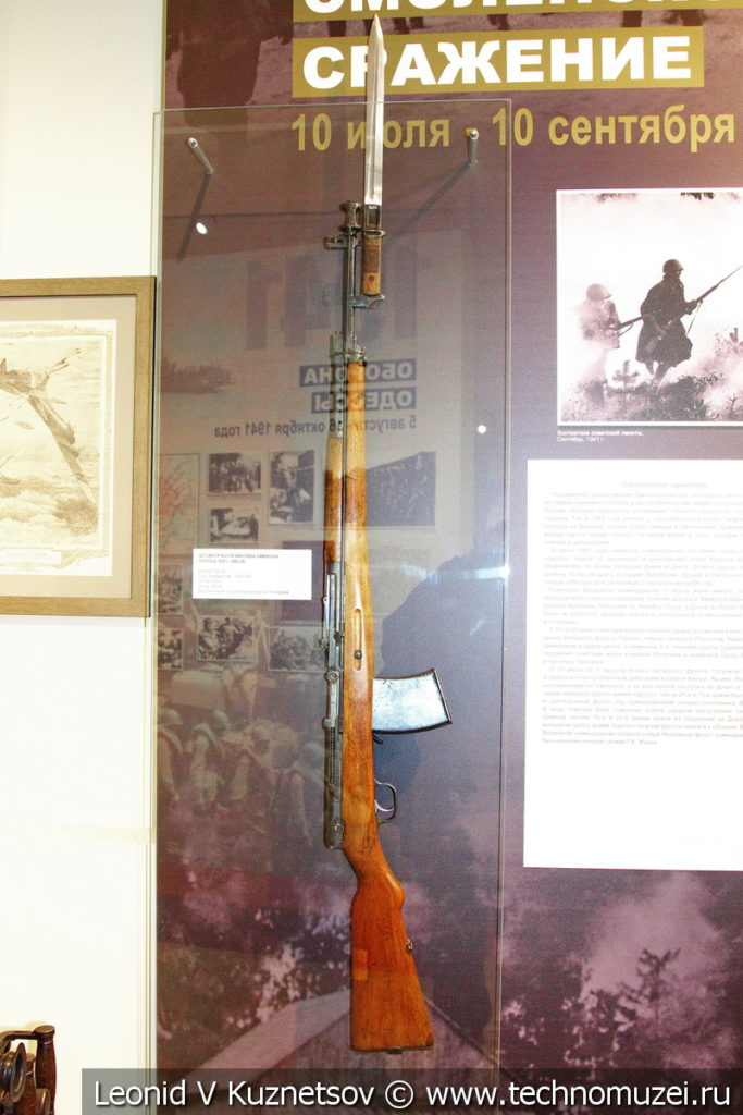Автоматическая винтовка Симонова АВС-36 образца 1936 года в музее отечественной военной истории в Падиково