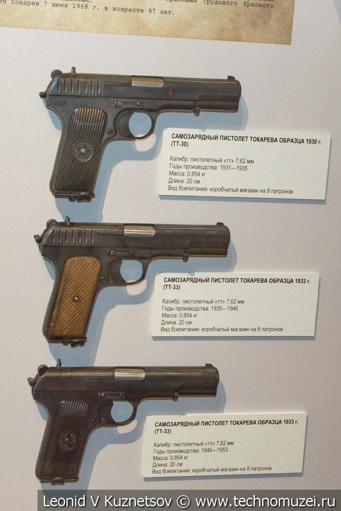 Пистолеты ТТ-30 и ТТ-33 в музее отечественной военной истории в Падиково