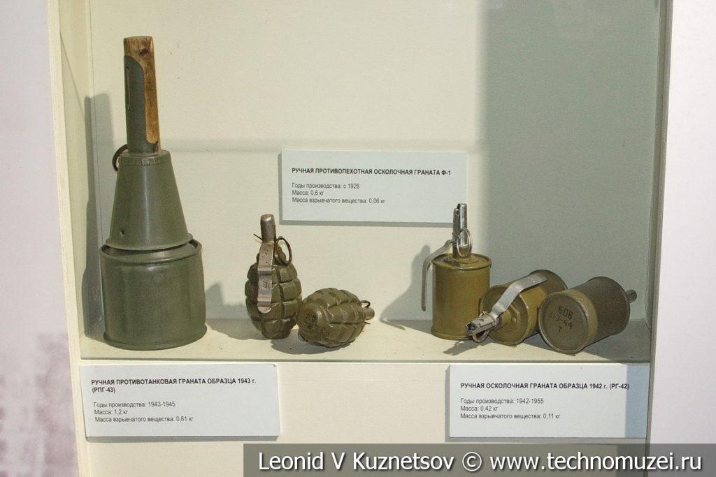 Ручные гранаты РККА РПГ-43, Ф-1 и РГ-42 в музее отечественной военной истории в Падиково
