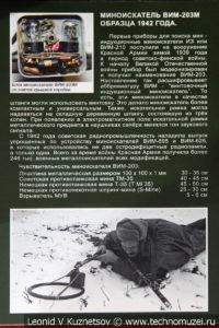 Миноискатель ВИМ-203М образца 1942 года и противотанковая мина ТМ-35 в музее отечественной военной истории в Падиково