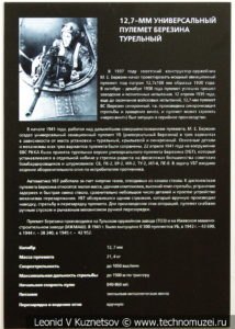 12,7-мм универсальный пулемёт Березина в турельном исполнении в музее отечественной военной истории в Падиково