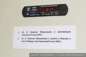 Объявление о капитуляции Германии и Объявление о салюте в Москве в исполнении Юрия Левитана в музее отечественной военной истории в Падиково